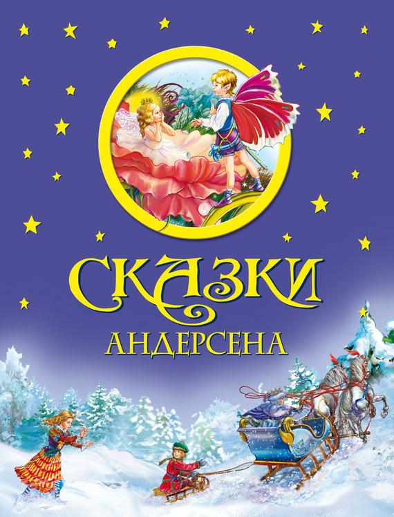 Снежная королева (с иллюстрациями) (ганс христиан андерсен.