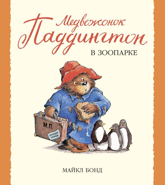 Книга медвежонок паддингтон скачать