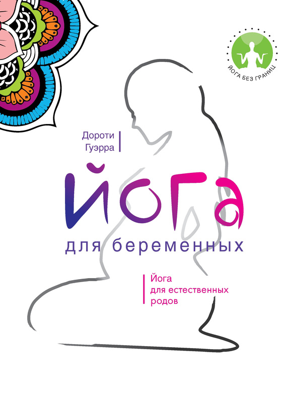 Книги о беременности скачать бесплатно doc