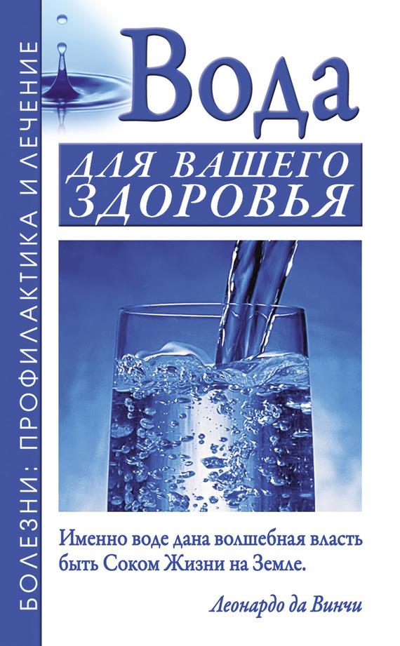 Вода книги скачать бесплатно