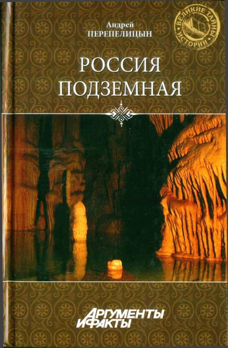 Скачать книгу подземная москва бесплатно