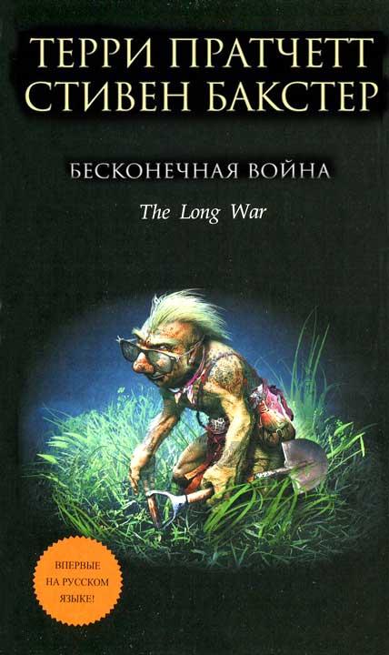 Книга бесконечная война война скачать