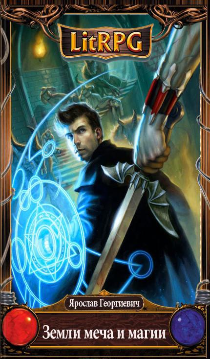Герои меча и магии книга скачать fb2
