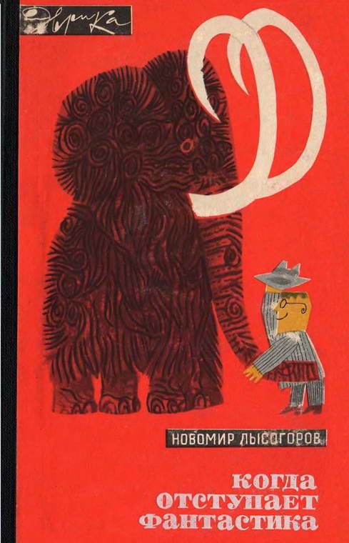 Скачать бесплатно книги фантастику в формате тхт