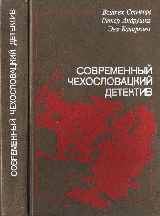 Книги современный детектив скачать бесплатно