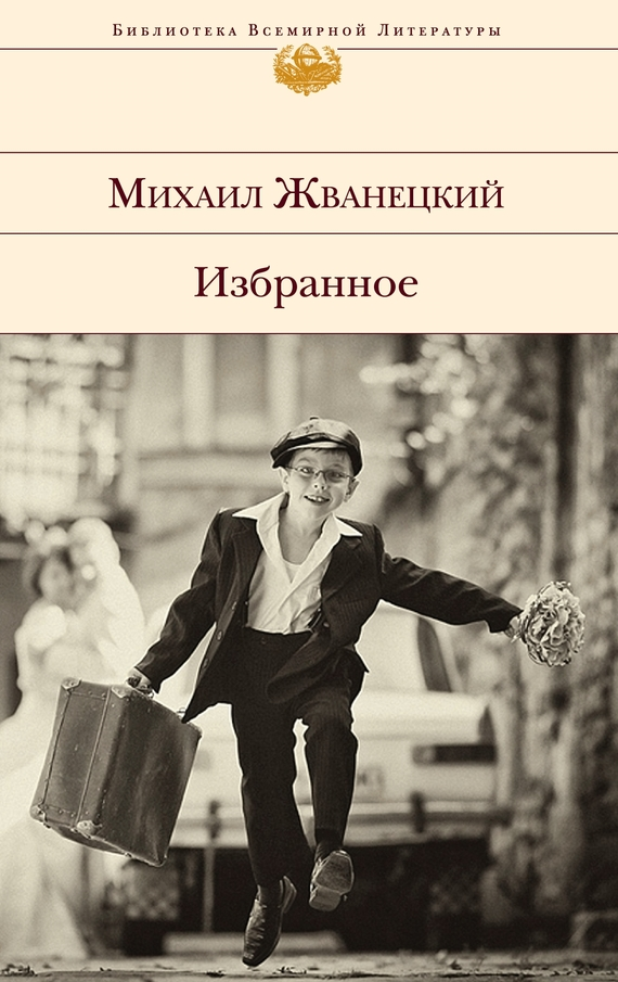 Скачать бесплатно книга жванецкий избранное