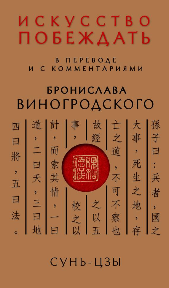 Книги бронислава виногродского скачать