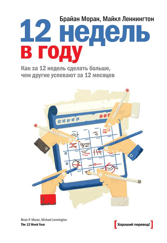 Книга двенадцать скачать бесплатно