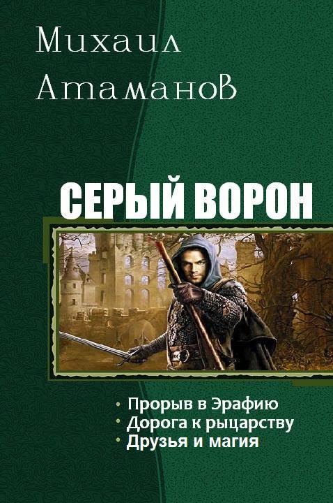 Книга ворон скачать бесплатно