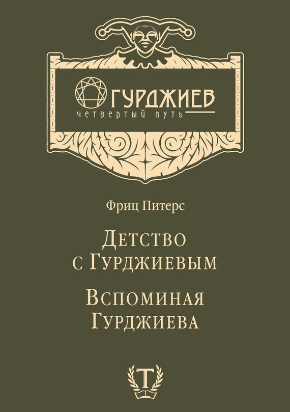 Гурджиев книги скачать бесплатно fb2