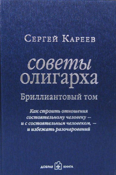 Скачать бесплатно книгу про отношения