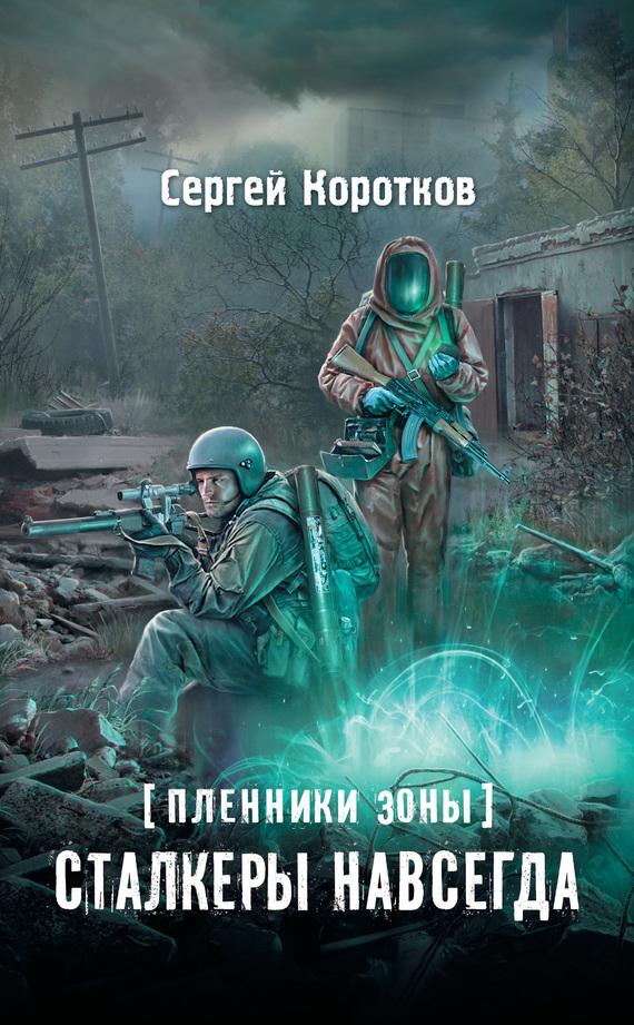 Книги сборник сталкер скачать бесплатно fb2