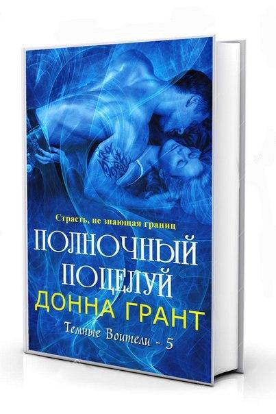 Donna Grant Ebook