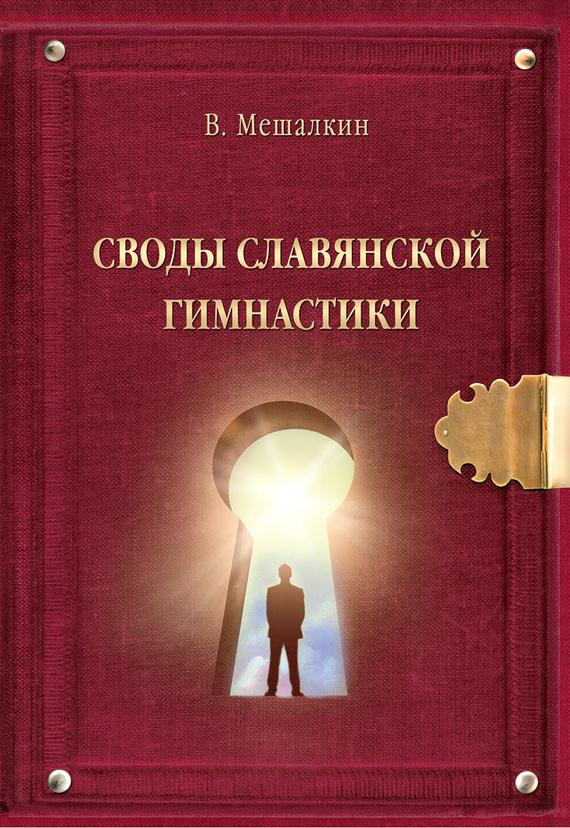 Славянская здрава мешалкин скачать в fb2