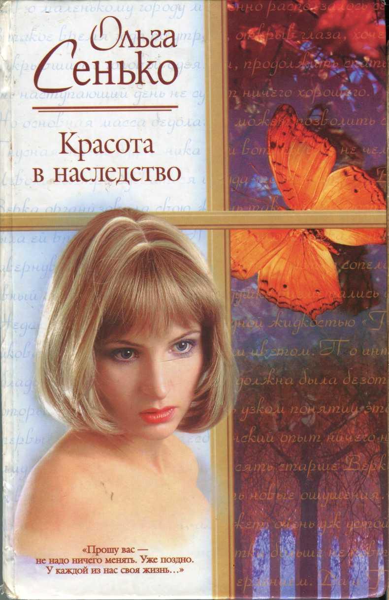 Скачать книгу счастье в наследство