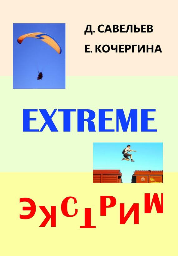 Скачать книгу или смерть кочергин