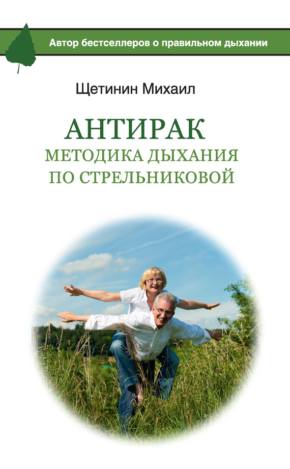 Книга дыхательная гимнастика стрельниковой скачать бесплатно