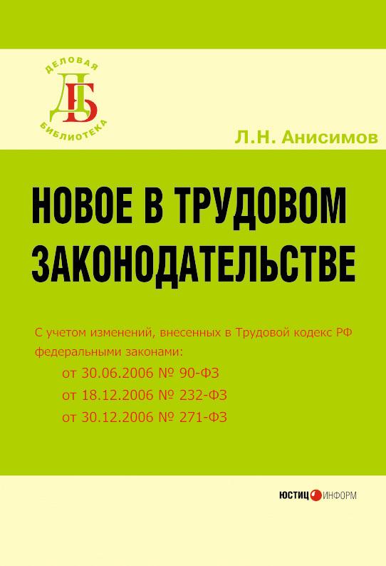 Трудовой кодекс рф скачать в fb2