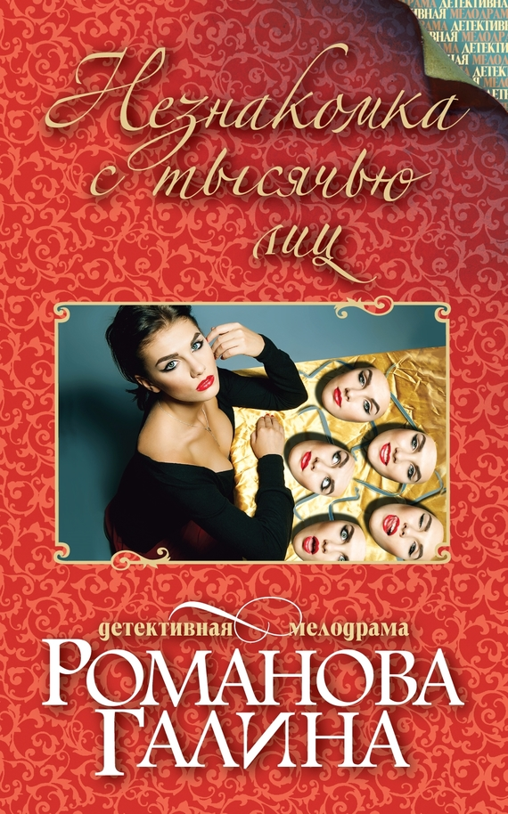 Скачать книги галины романовой бесплатно в fb2