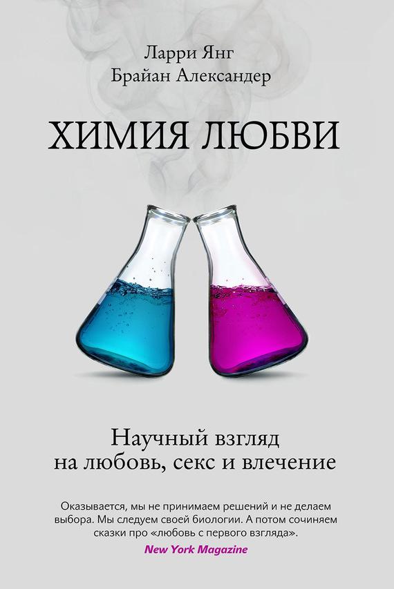 Ларри янг химия любви скачать книгу бесплатно