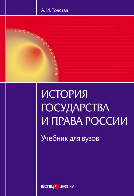 История отечественного государства и права скачать книгу