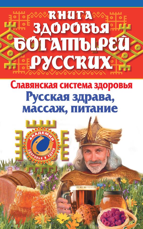 Книга здоровья богатырей русских скачать бесплатно