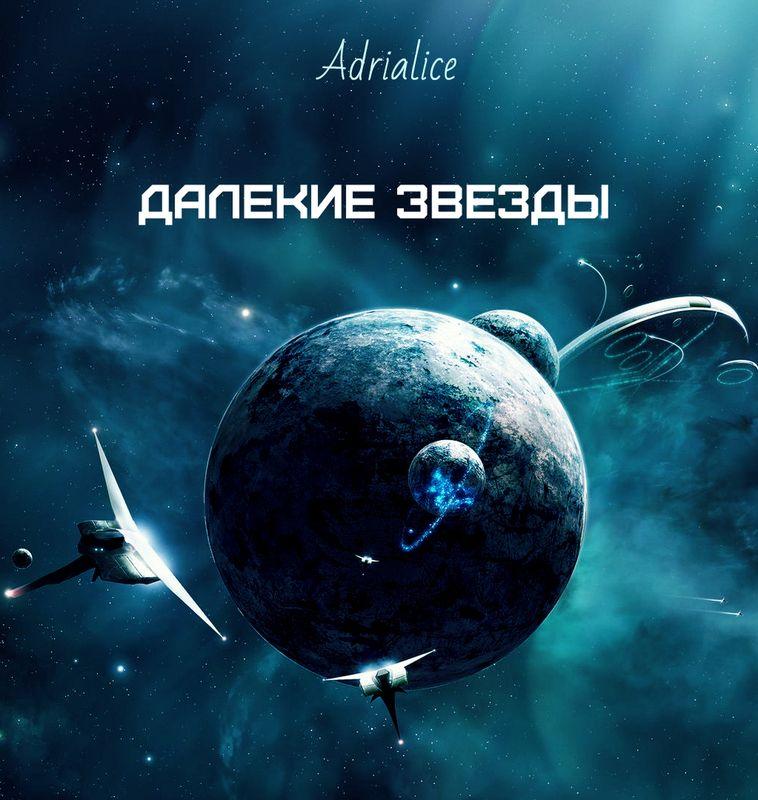 Космическая фантастика в формате fb2 скачать бесплатно