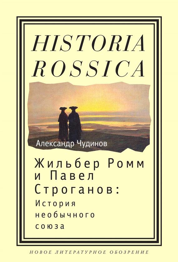 Чудинов книги скачать бесплатно fb2