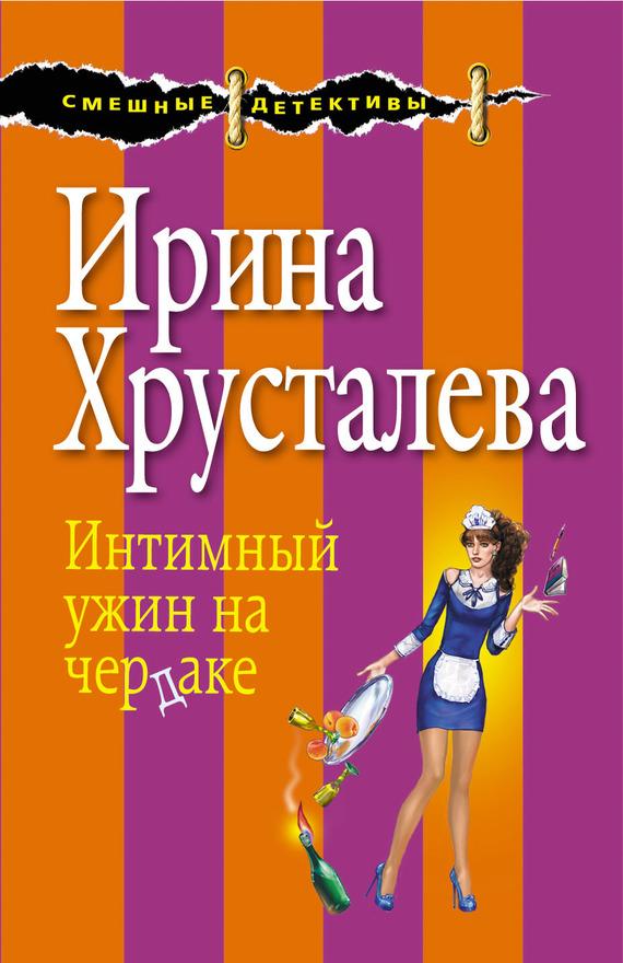 Хрусталева ирина книги скачать бесплатно