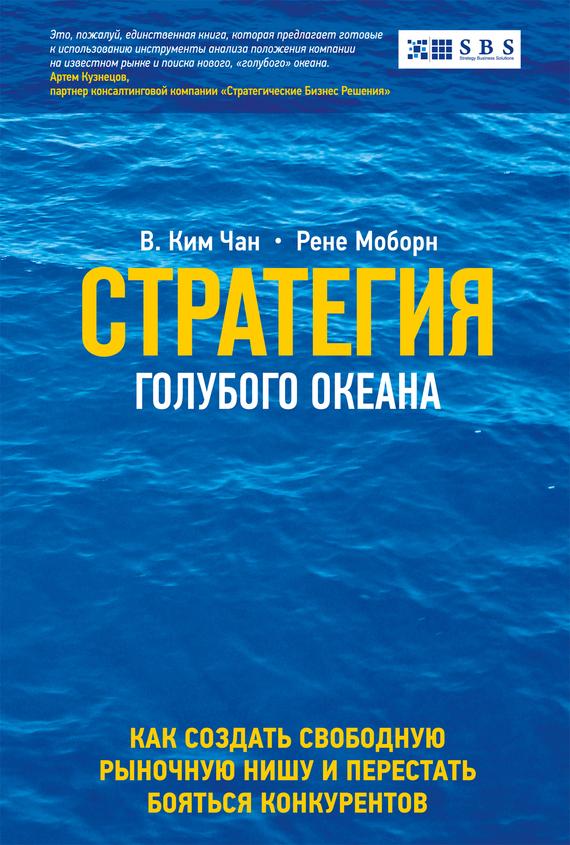 Книга стратегия голубого океана скачать бесплатно