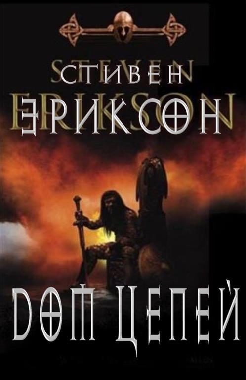 Эриксон книги скачать бесплатно