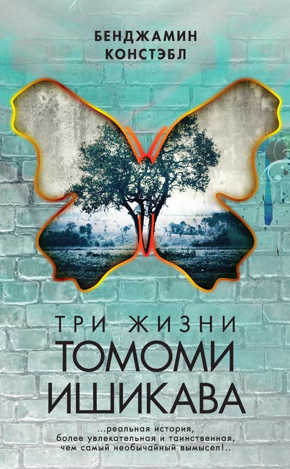 Скачать книгу три жизни