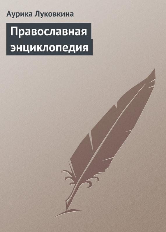 Православная энциклопедия скачать fb2