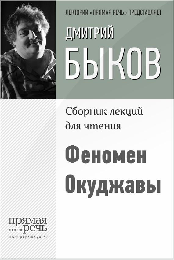 Книги окуджава скачать бесплатно