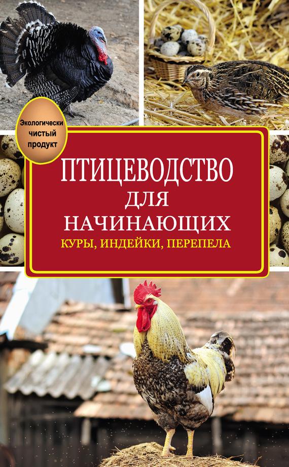 Книги птицеводство скачать бесплатно