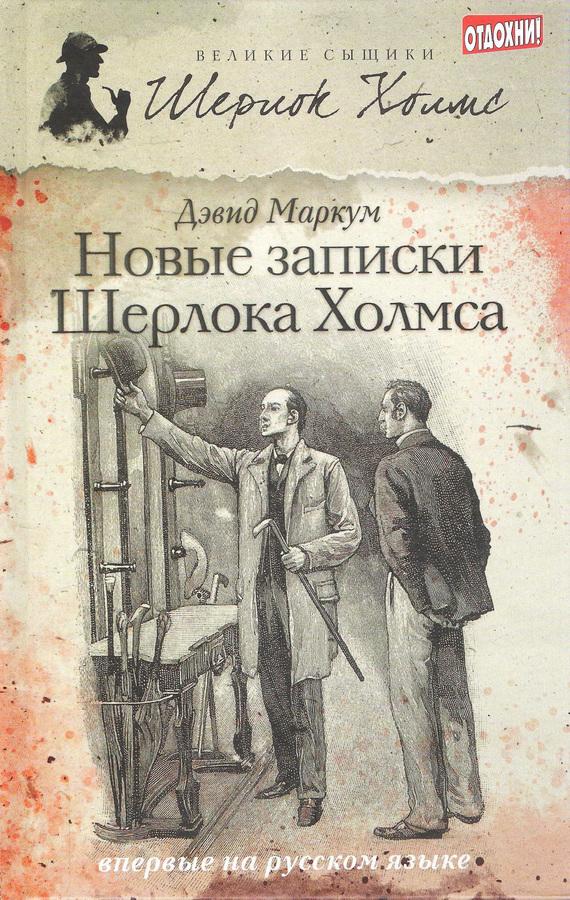 Скачать бесплатно книги про шерлока холмса