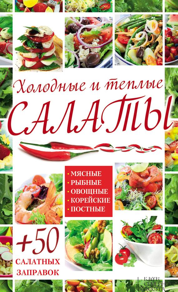 Книги постных кулинарных рецептов скачать бесплатно