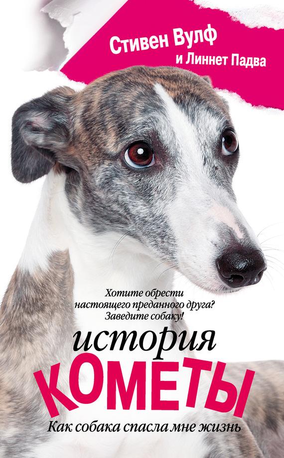 Собака пес скачать бесплатно fb2