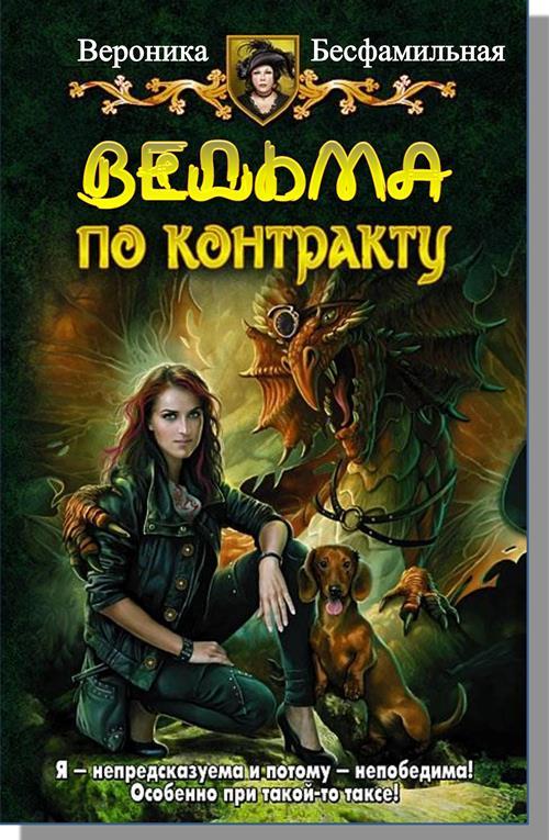 Ведьма скачать книгу