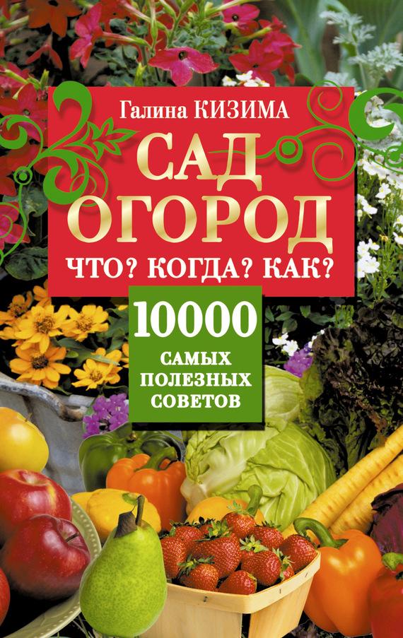 Скачать бесплатно книги сад огород