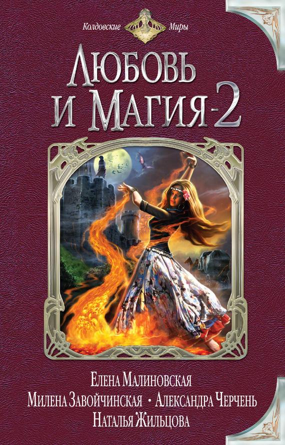 Скачать книгу любовь и магия 2