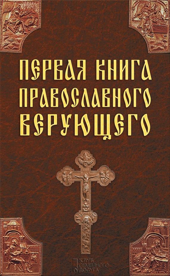 Православные книги в формате rtf скачать