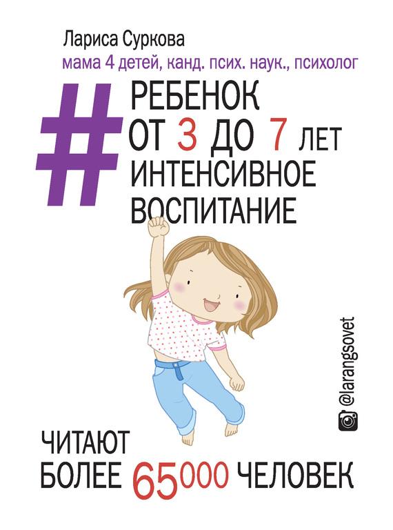 Ребенок от 8 до 13 лет. Самый трудный возраст (лариса суркова.