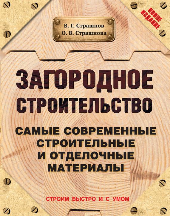 Бесплатно скачать книги по строительным материалам