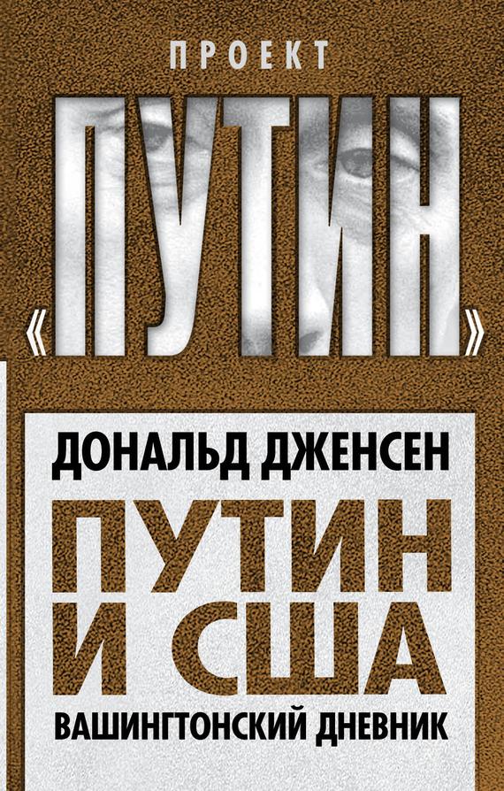 Книгу путин скачать бесплатно