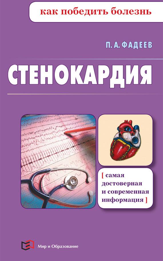 Бронхиальная астма книга скачать бесплатно