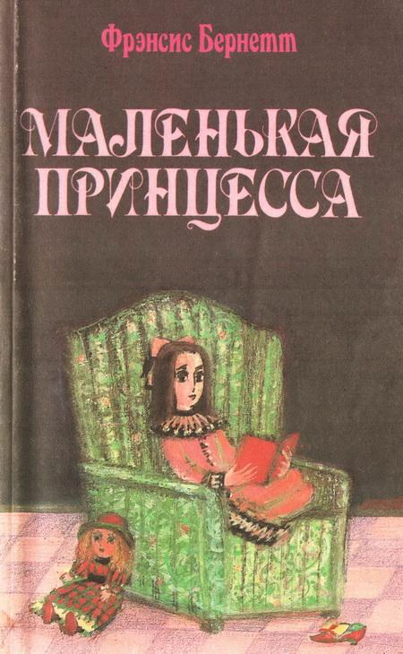 Скачать книгу принцесса