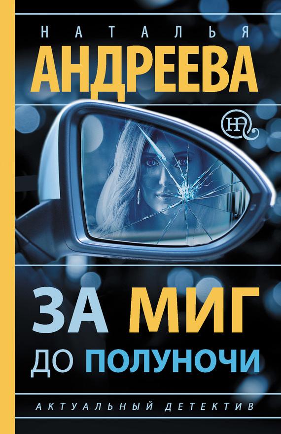 Скачать книги натальи андреевой в формате fb2