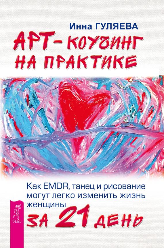 Книги по внутренним болезням скачать бесплатно