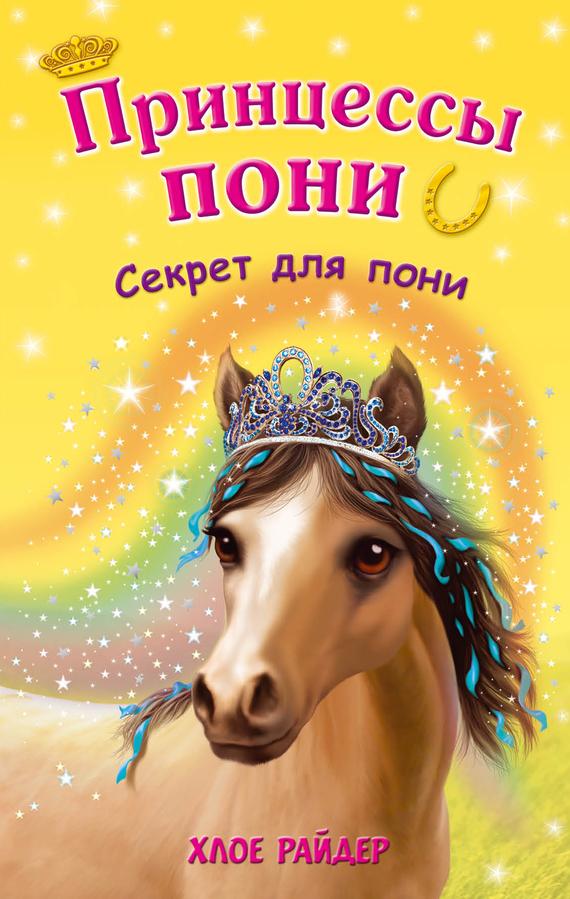 Книги пони скачать